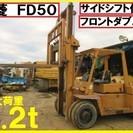 三菱 フォークリフト FD50 荷重4.2t マスト3.5m サイ...