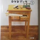 ピタゴラ装置 DVDブック ①、②
