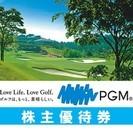 【送料込】 平和 PGM 株主優待券 3500円 8枚