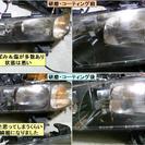 ヘッドライトの研磨・コーティング(ハードコート/スーパーハードコー...