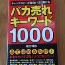 キャッチコーピーが面白いほど書けるバカ売れキワード1000