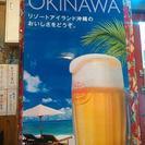 アルバイト募集 沖縄好き お酒好きーめんそーれ🌅