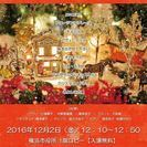横浜市民広間演奏会 クリスマスコンサート