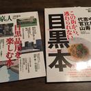 ほぼ新品 総額1600円目黒本