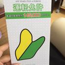 5月のキャンペーン★ペーパードライバー