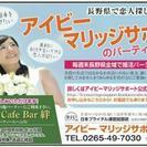 音楽カラオケカフェバー絆(株式会社アイビーマリッジ) チラシ配布