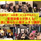 【残席5*11(日)13時渋谷】管理栄養士が教える!薬に頼らない...