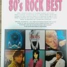 80's ROCK BEST ギタースコア