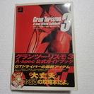 グランツーリスモ3 A-SPEC 公式ガイドブック