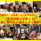 【残席2*4日渋谷】管理栄養士が教える!薬に頼らない腸すっきり講座‼