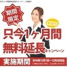 ☆★☆ 私書箱SRS 年末感謝祭キャンペーン実施します! ★☆★