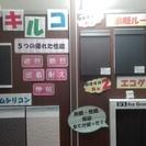 ㈱ グースホーム 花小金井駅