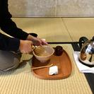 初心者向けの茶道教室(京都・烏丸御池)