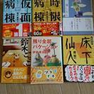(取引完了しました!)小説 6冊