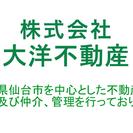 ☆不動産営業、管理  正社員募集☆!