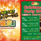12/24 『魔法のクリスマスパーティー2016』 ~福遊×九州主...