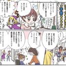「LINEスタンプ作ろうコース」大阪堀江の絵画・イラスト・漫画の教室 − 大阪府