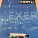【中古】高校新演習スタンダード日本史B上下