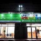 西春日井郡豊山町に、日本一地域に密着したお店がオープン!!