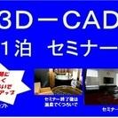 3D-CAD 1泊セミナーを開催します。