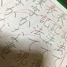 硬筆毛筆教室 (幼年~小学生生徒募集中)