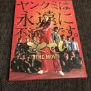ごくせんTHEMOVIE/亀梨和也/非売品/美品/三浦翔平/玉森...