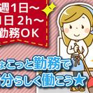 12月急募【時給¥1500~】墨田区石原の家事代行スタッフ大募集【...