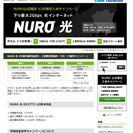 茨城県 nuro光新規加入で、公式キャンペーン(月額298…