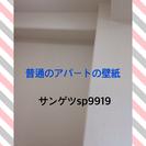壁紙張り替えませんか? − 東京都
