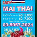 タイ古式マッサージ「ニューマイタイ」