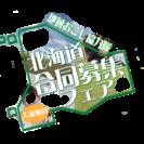 あなたの大切なものが、きっと見つかる 【地域おこし協力隊】※大阪※