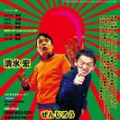 スタンダップコメディレボリューションVol.8アジアツアーin長崎