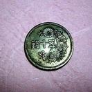 小型50銭黄銅貨昭和22年(1947)