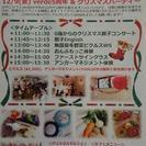 親子カフェ verde 5周年&クリスマス祭り.+*:゚+。.☆