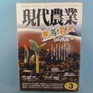 現代農業 2013年3月号「発芽名人になる」