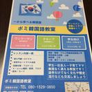 韓国語教室♡大阪