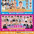 年忘れ!お笑い感謝祭!!in渋谷