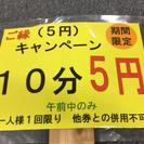 マッサージ5円でやります!