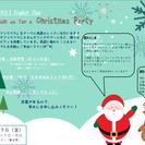 英語でクリスマスパーティーの画像