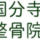 【交通事故】【労災】国分寺で整骨院をお探しなら『国分寺駅前整骨院...