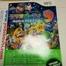Wiiマリオパーティー9任天堂公式ガイドブック