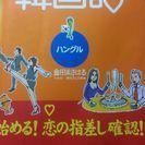 韓国語の本をお譲りします!