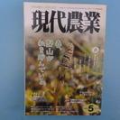現代農業 2013年5月号「春、野山が私を呼んでいる」