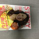 雑誌『STORY』2016年5月号
