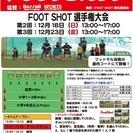 第2回FOOTSHOT選手権大会