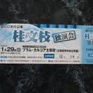 桂文枝 独演会
