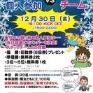 12月30日(金)蹴り納め個人参加