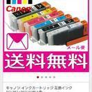 【新品】Canon プリンターの互換インク