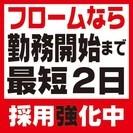 【砺波市】時給1,200円♪簡単ボタン押し!