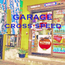 ガレージCROSS SPEED